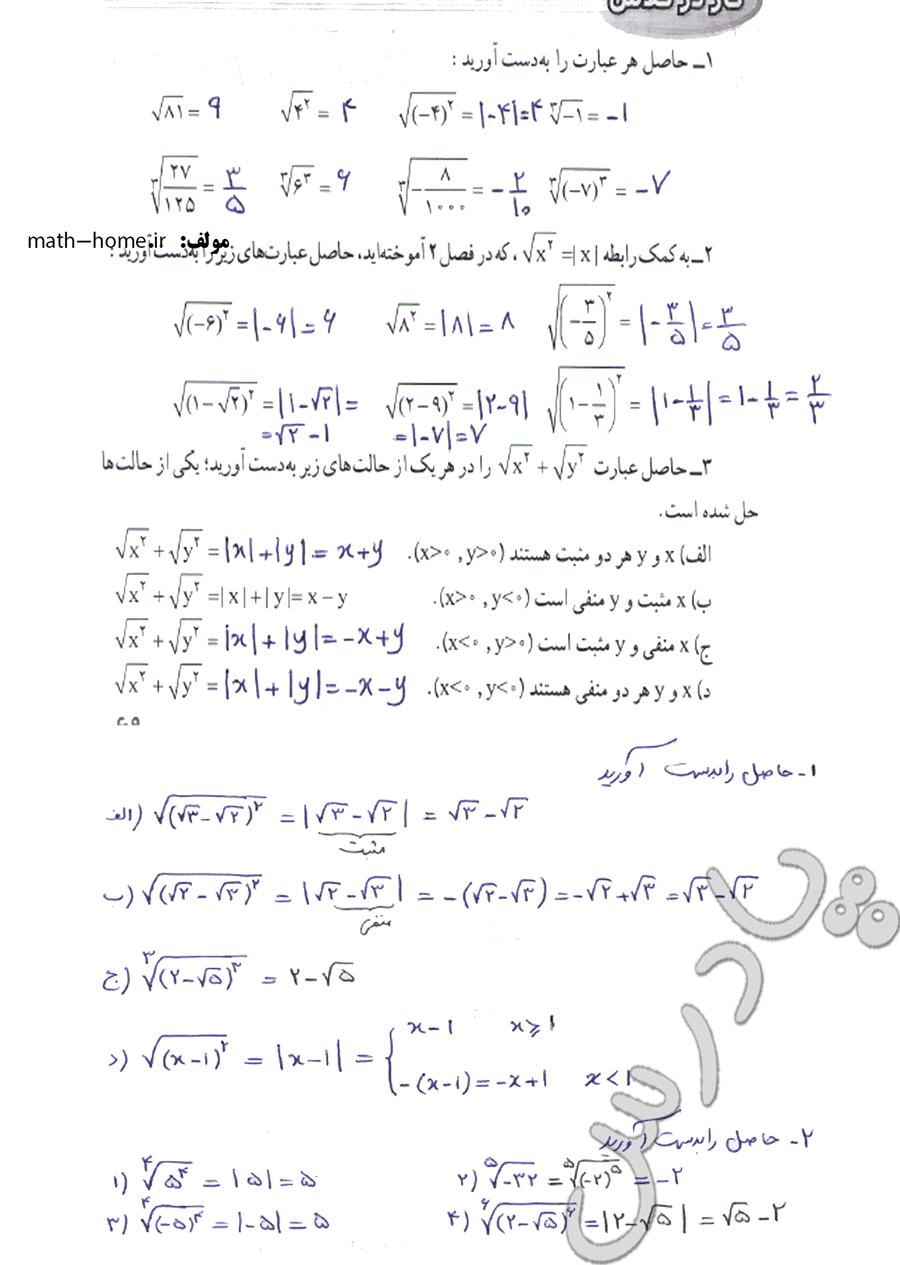 حل کاردرکلاس صفحه 69 ریاضی نهم