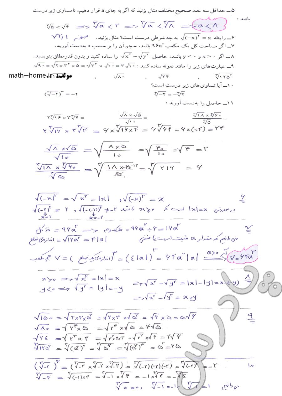 ادامه حل تمرین صفحه 71 ریاضی نهم