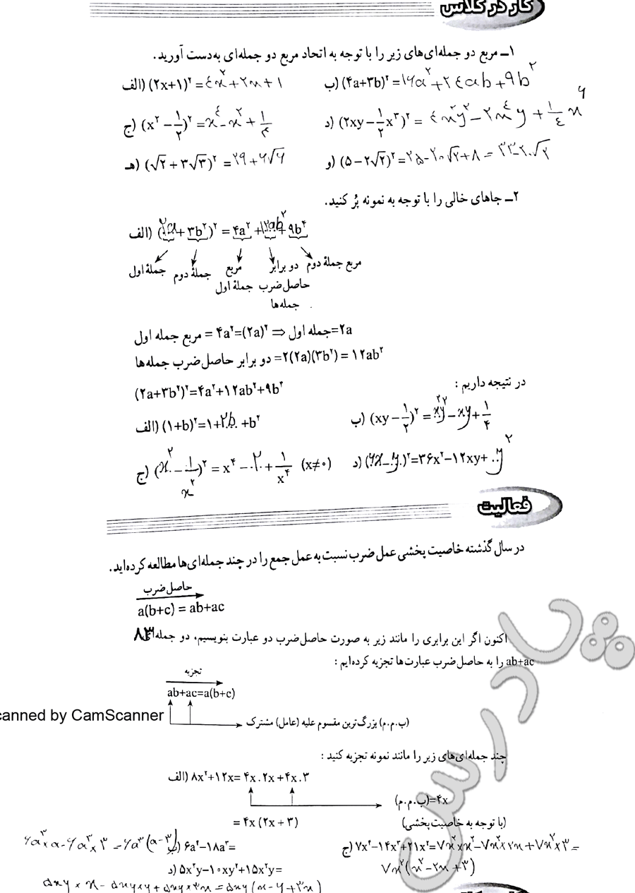 حل کاردر کلاس و فعالیت صفحه 83 ریاضی نهم