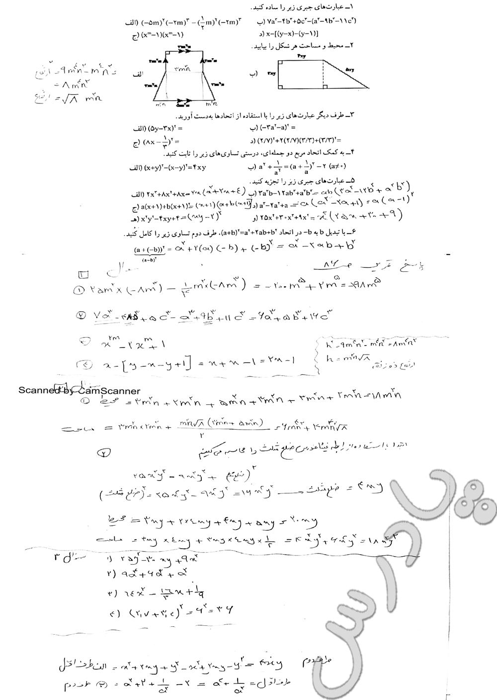 حل تمرین صفحه 85 ریاضی نهم