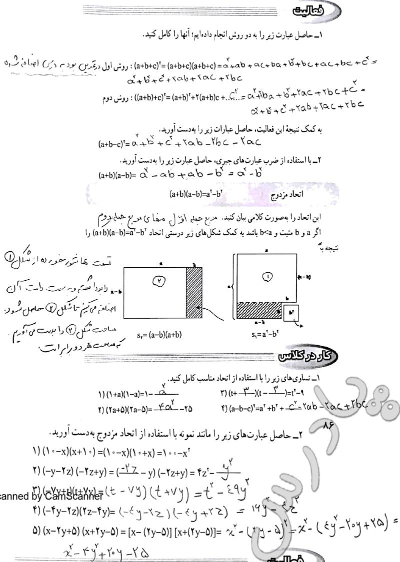 حل فعالیت و کاردرکلاس صفحه 86 ریاضی نهم