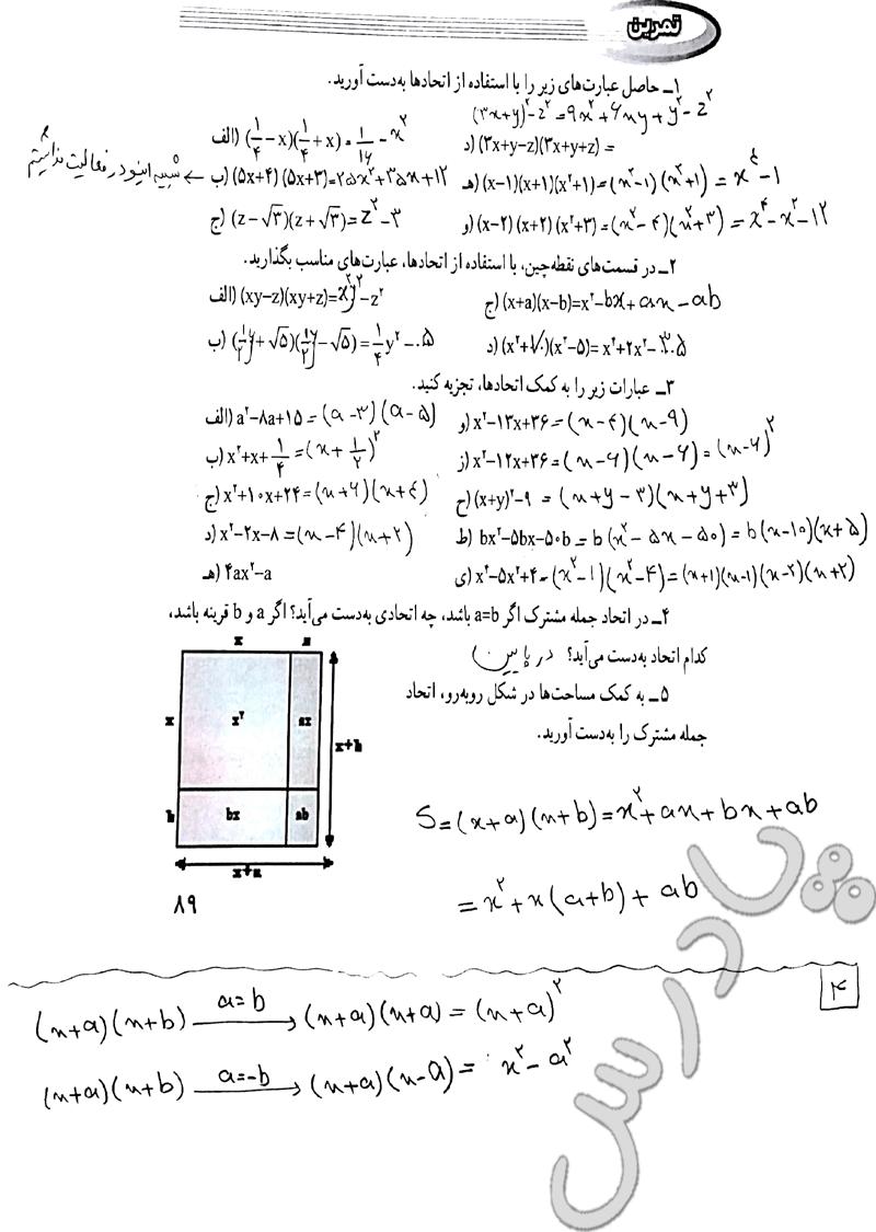 حل تمرین صفحه 89 ریاضی نهم