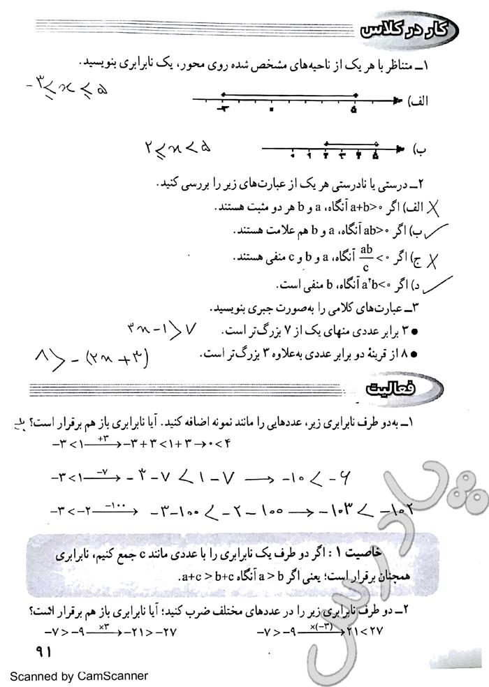حل کاردرکلاس و فعالیت صفحه 91 ریاضی نهم