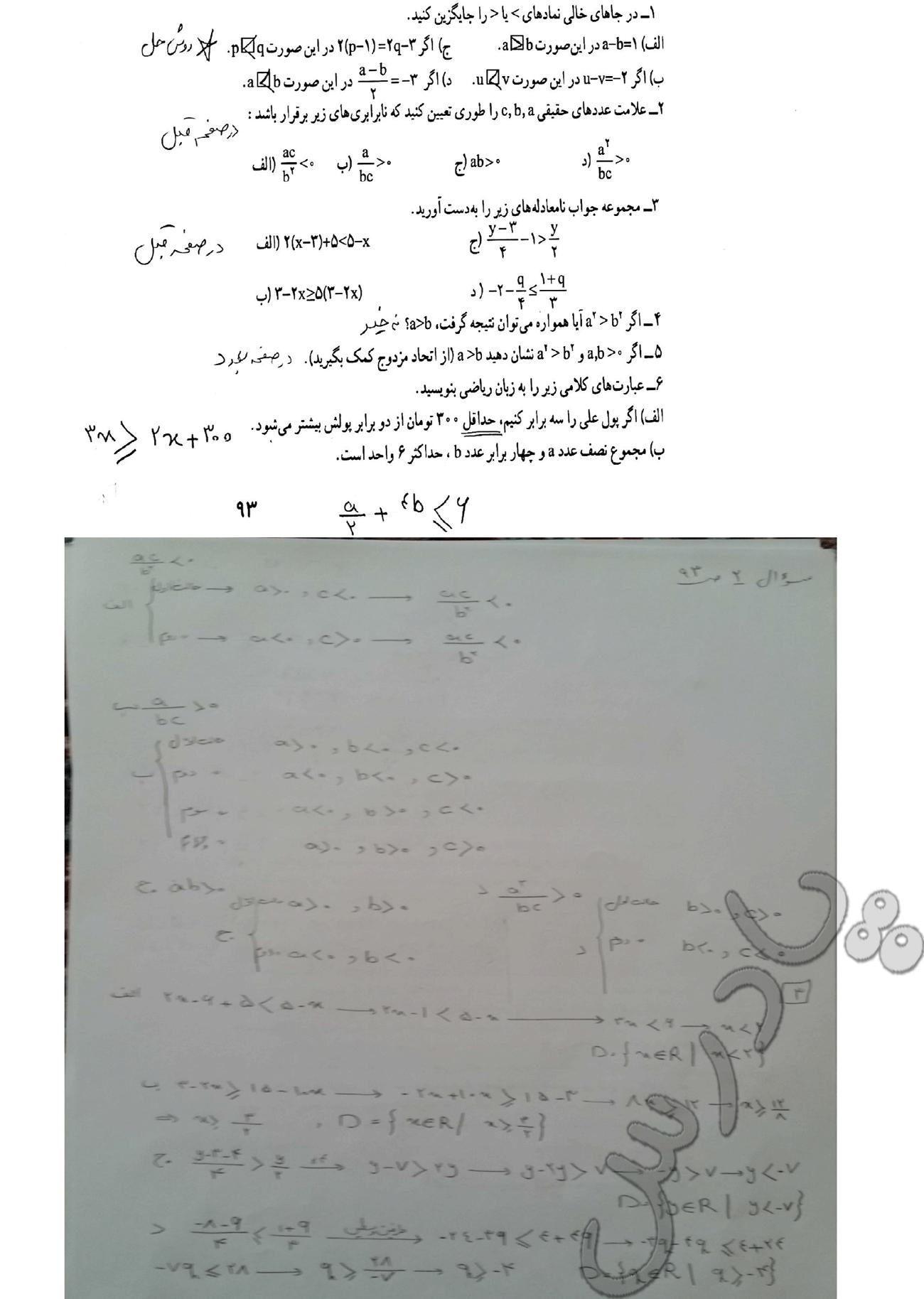حل تمرین صفحه 93 ریاضی نهم