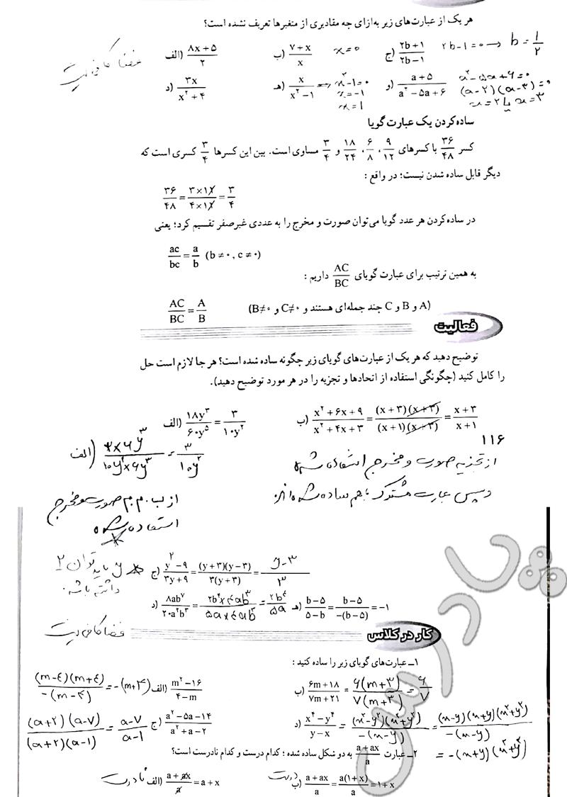 پاسخ فعالیت وکاردرکلاس صفحه 115 ریاضی نهم