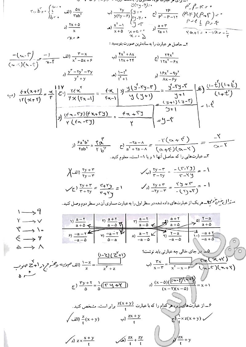 حل تمرین صفحه 117 ریاضی نهم