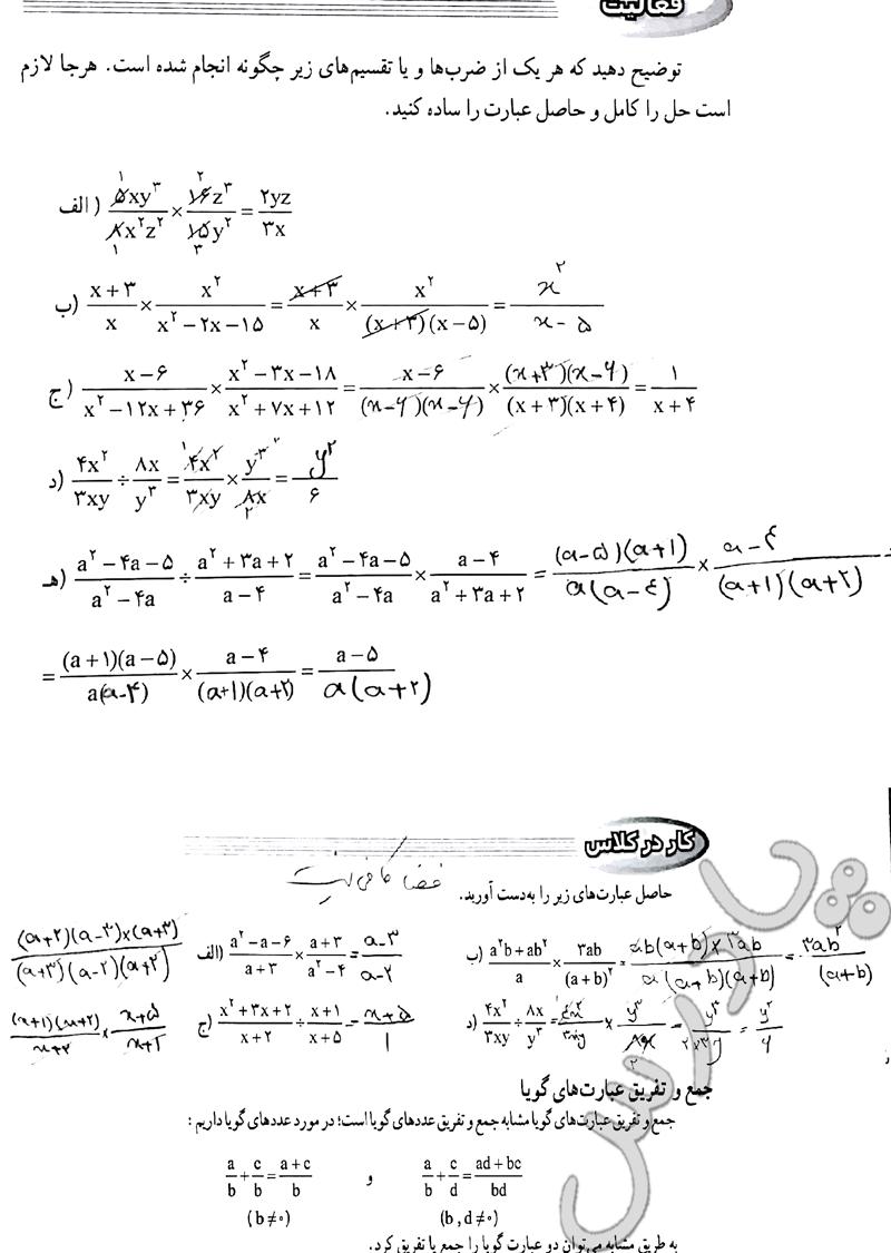 حل فعالیت وکاردرکلاس صفحه 119 ریاضی نهم