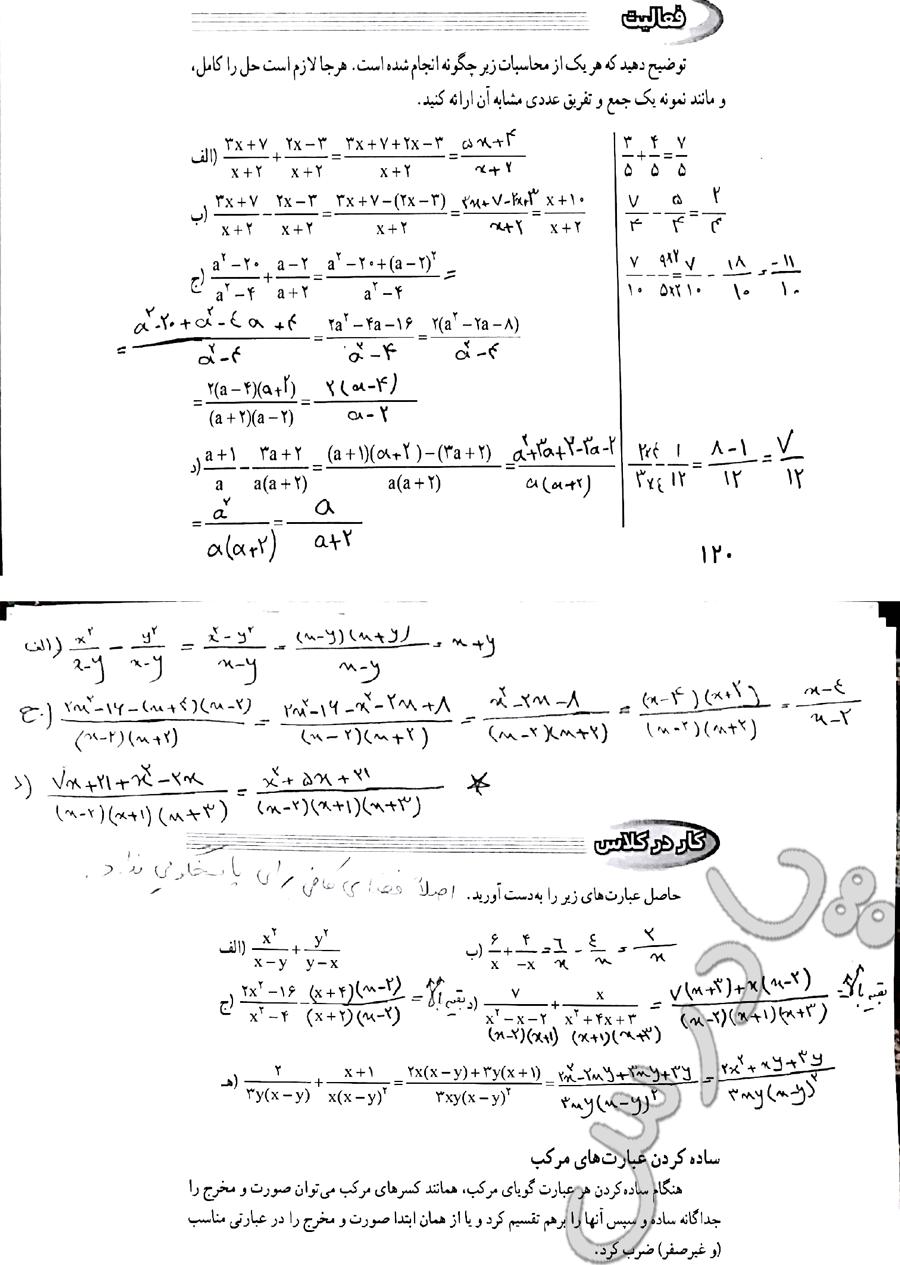 حل فعالیت و کاردرکلاس صفحه 121 ریاضی نهم