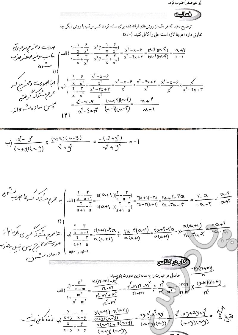 حل فعالیت وکاردرکلاس صفحه 122 ریاضی نهم