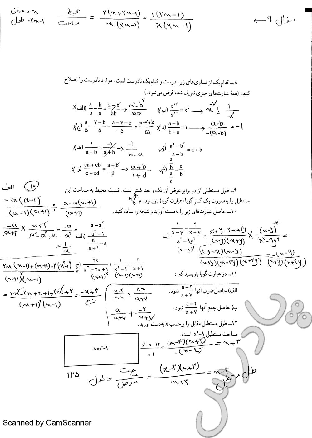 ادامه حل تمرین صفحه 123 ریاضی نهم
