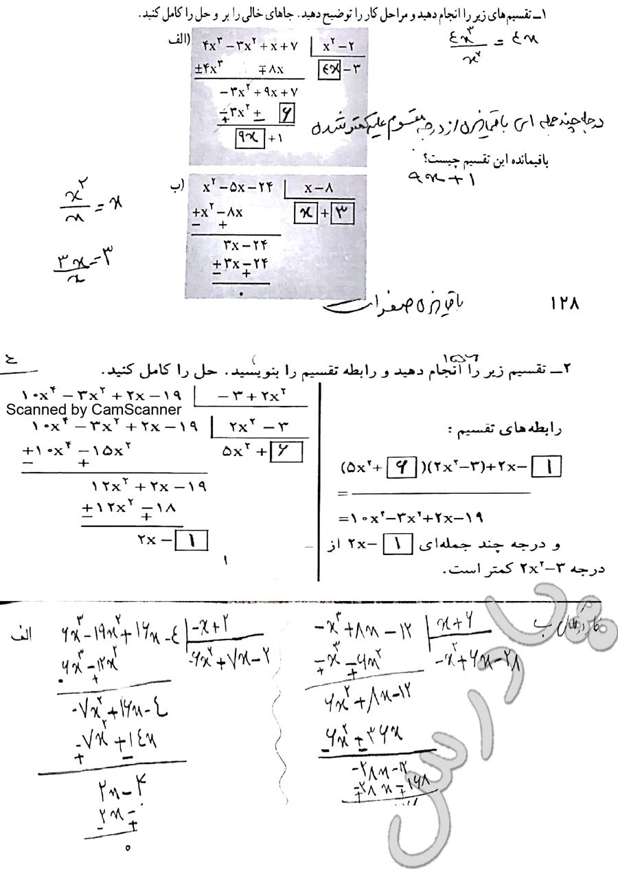 حل فعالیت صفحه 128 ریاضی نهم
