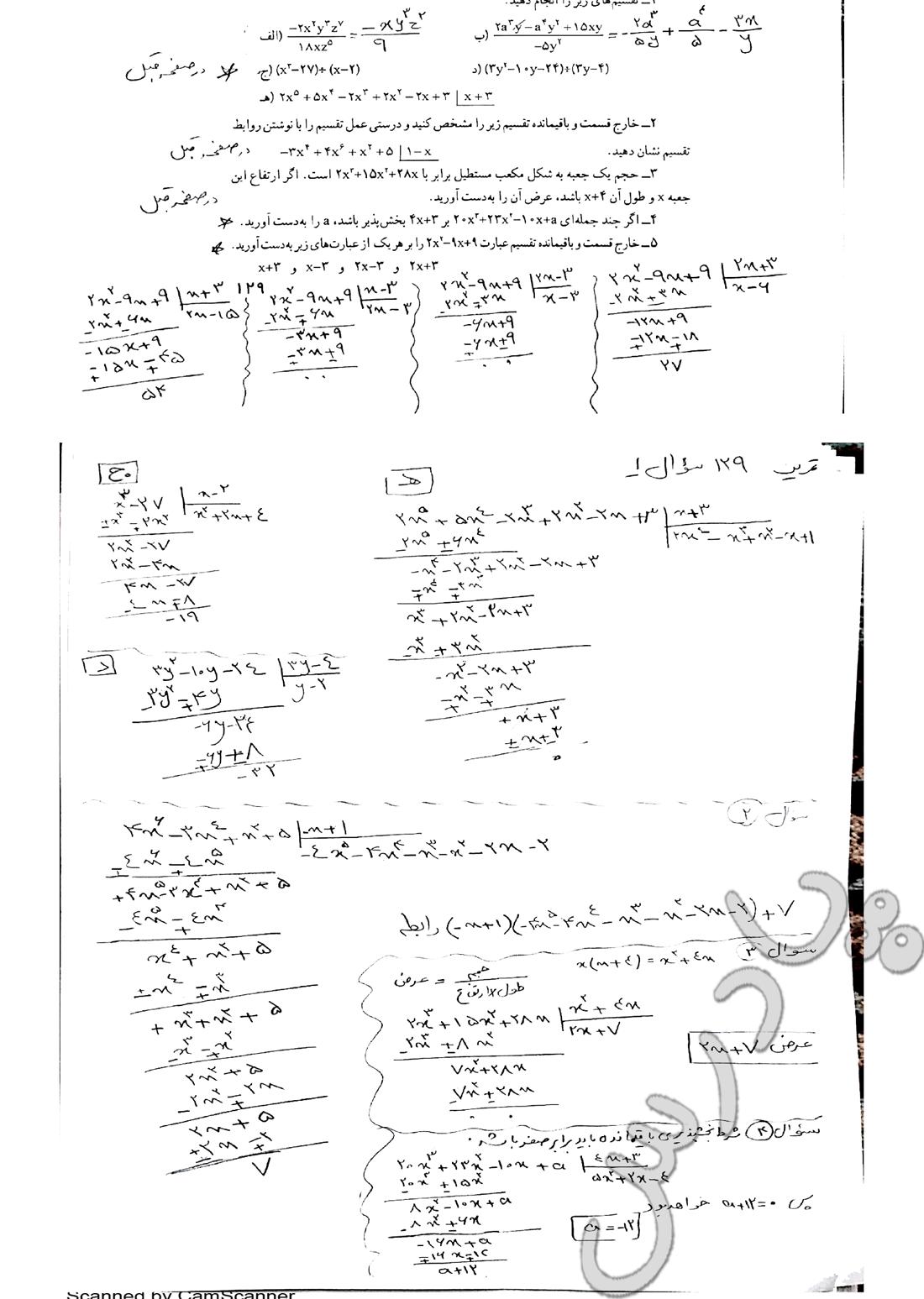 حل تمرین صفحه 129 ریاضی نهم