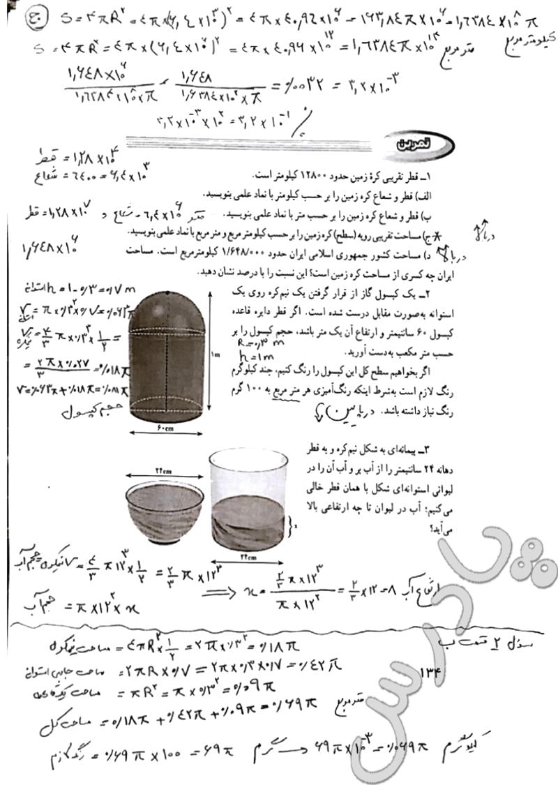حل تمرین صفحه 134 ریاضی نهم