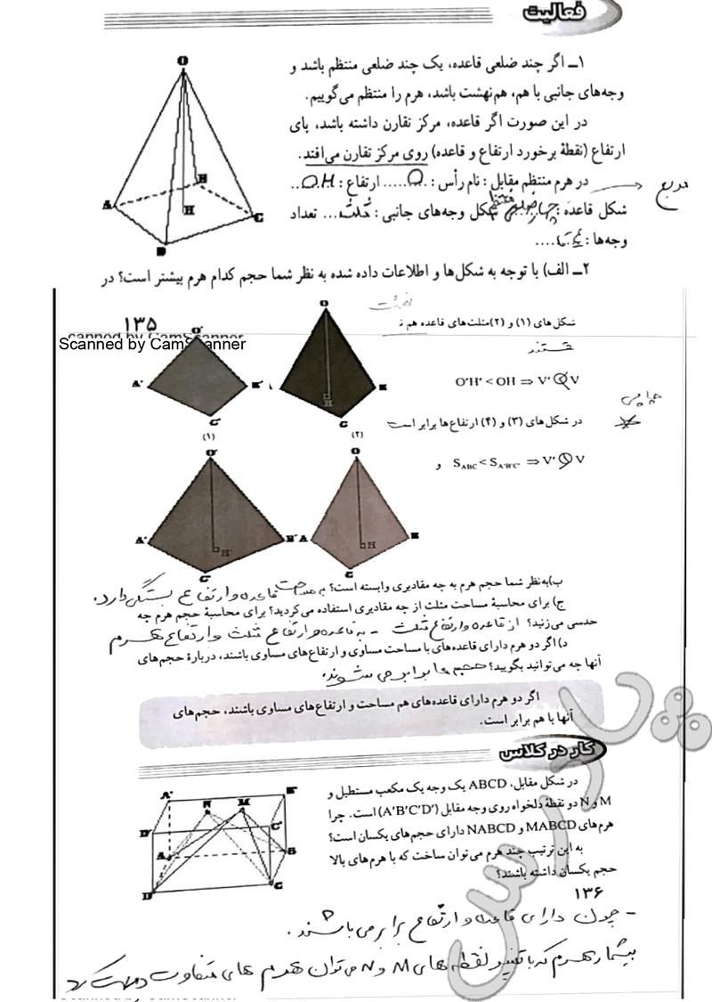 حل فعالیت و کاردرکلاس صفحه 136 ریاضی نهم