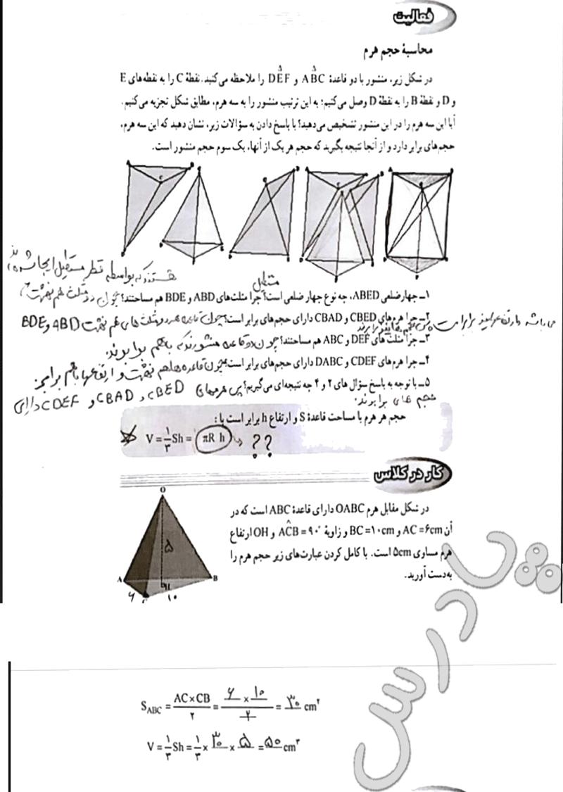 حل فعالیت وکاردرکلاس  صفحه 137 ریاضی نهم