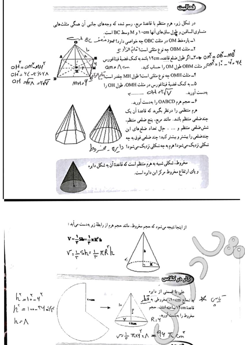 حل فعالیت وکاردرکلاس صفحه 138  ریاضی نهم