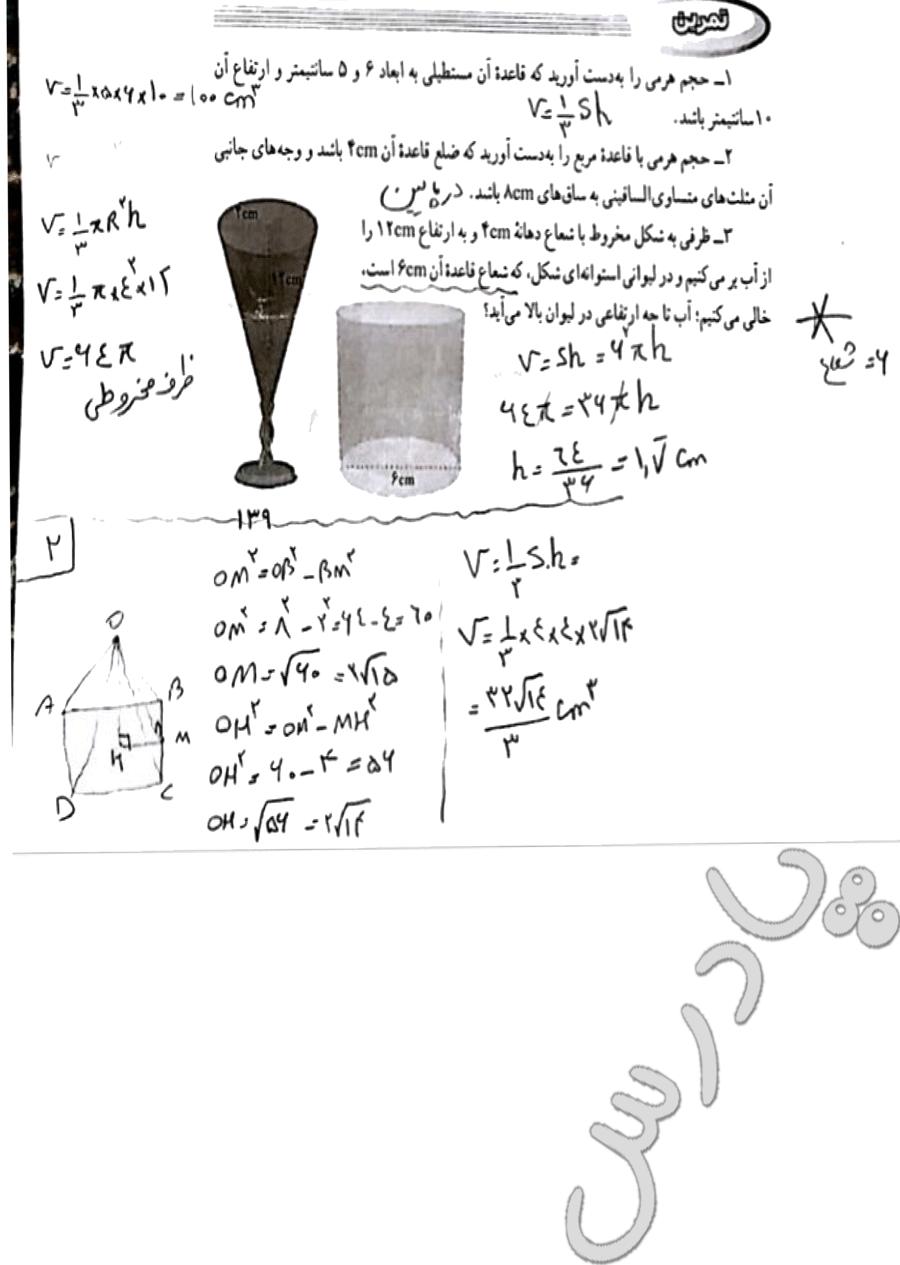 حل تمرین صفحه 139 ریاضی نهم