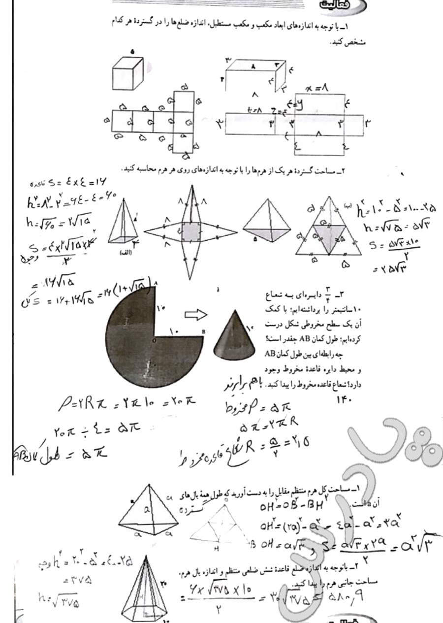 حل فعالیت صفحه 140 ریاضی نهم