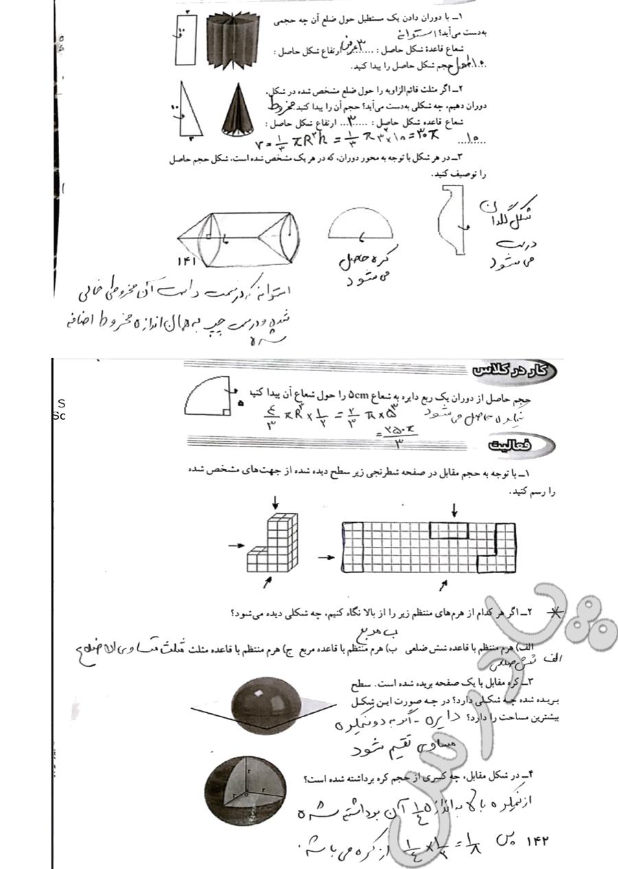 حل فعالیت وکاردرکلاس صفحه 142 ریاضی نهم