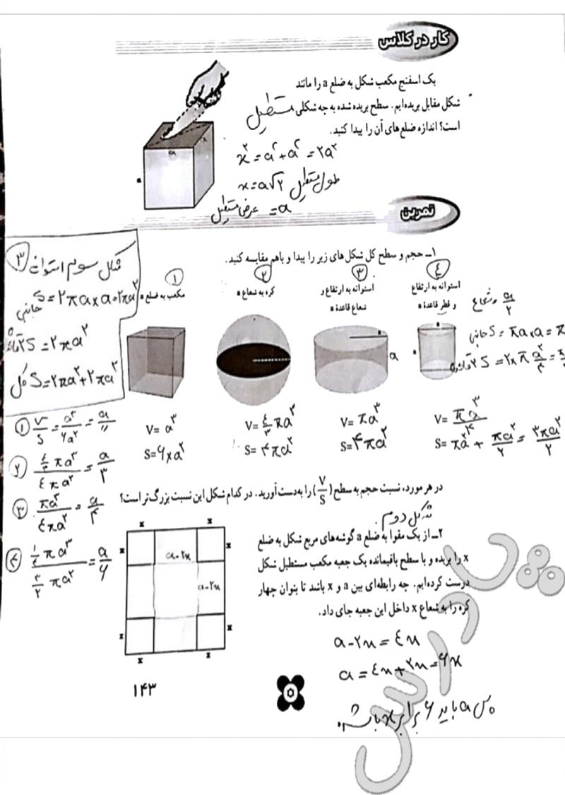 حل تمرین صفحه 143 ریاضی نهم