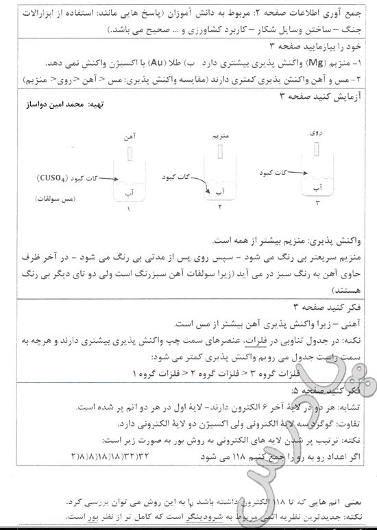 جواب سوالات صفحه 1 تا 5 فصل اول علوم نهم