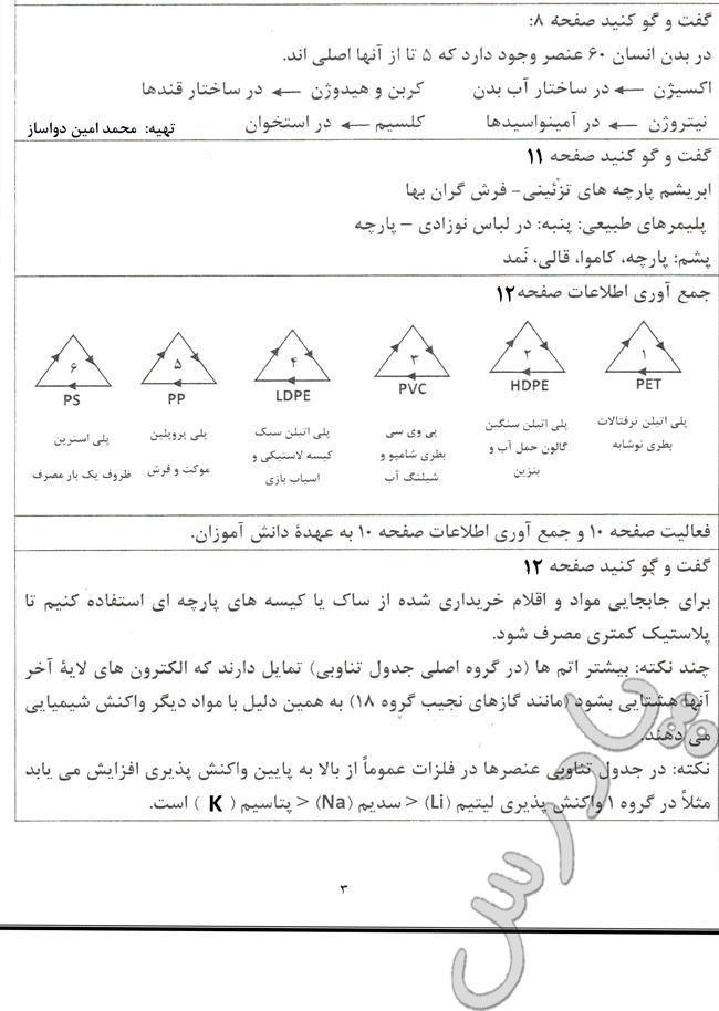 جواب سوالات صفحه 8 تا 12 فصل اول علوم نهم