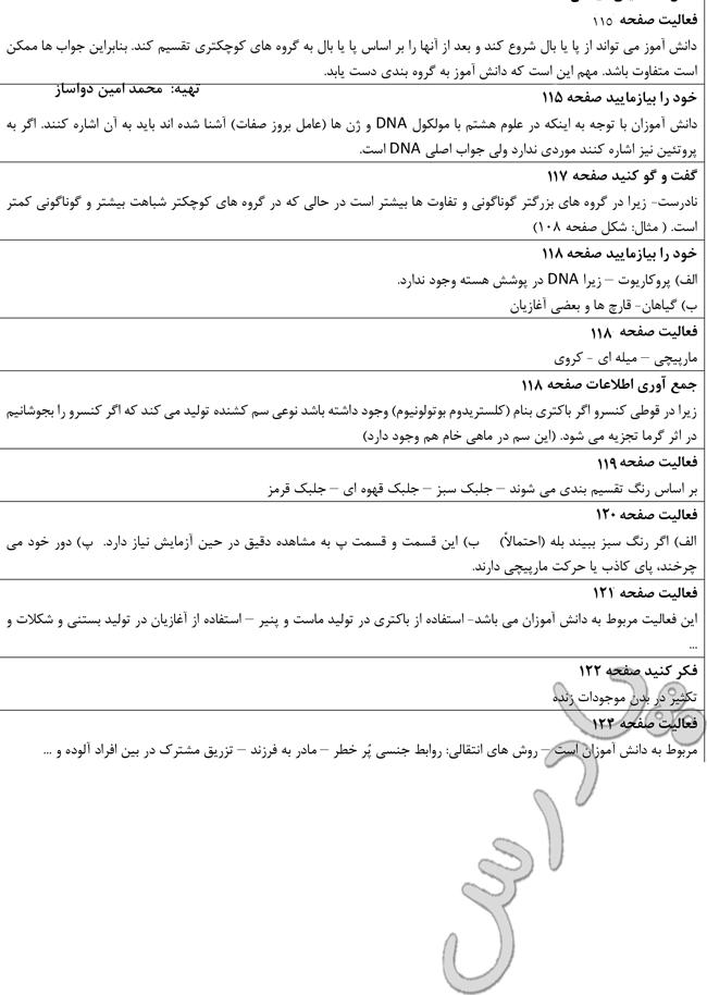 پاسخ فعالیت فصل 11 علوم نهم