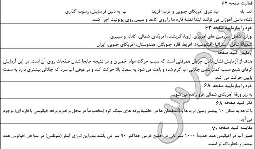 جواب سوالات فصل 6 علوم نهم
