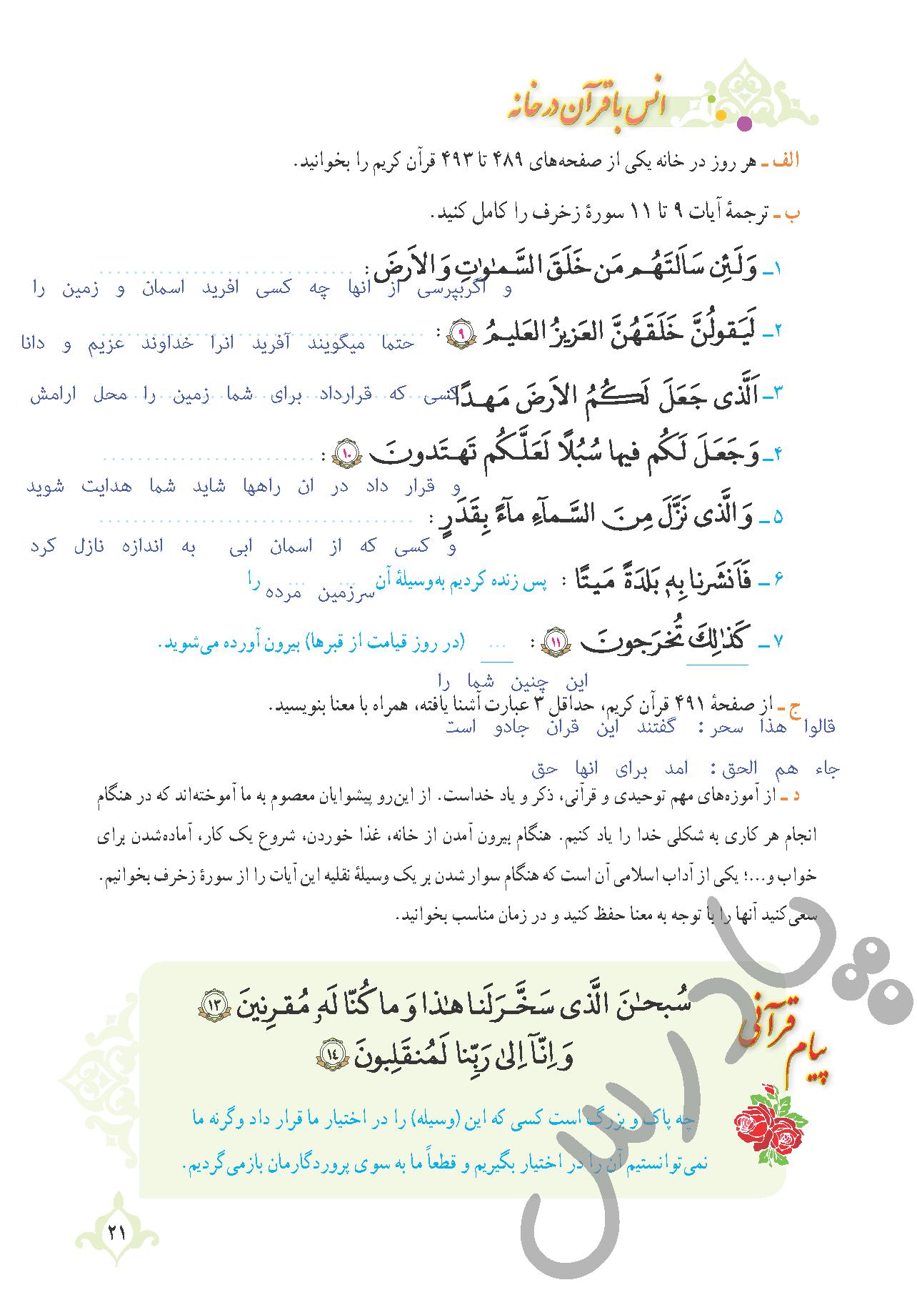جواب انس با قرآن درس 1 قرآن نهم - بخش دوم