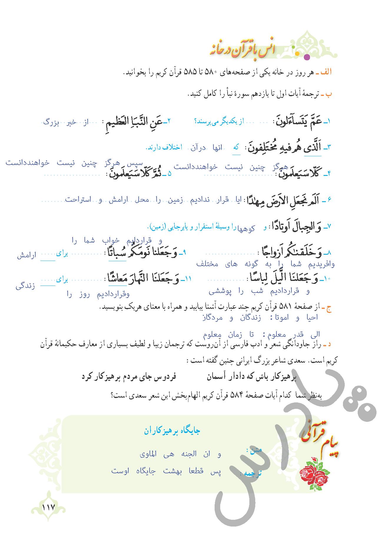 جواب انس با قرآن درس11 قرآن نهم بخش اول