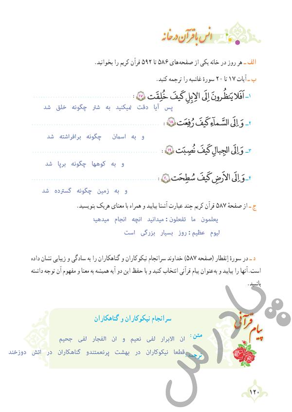 جواب انس با قرآن درس11 قرآن نهم بخش دوم