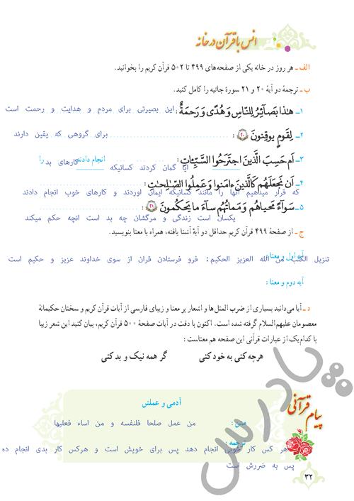 جواب انس با قرآن درس 2 قرآن نهم - بخش دوم