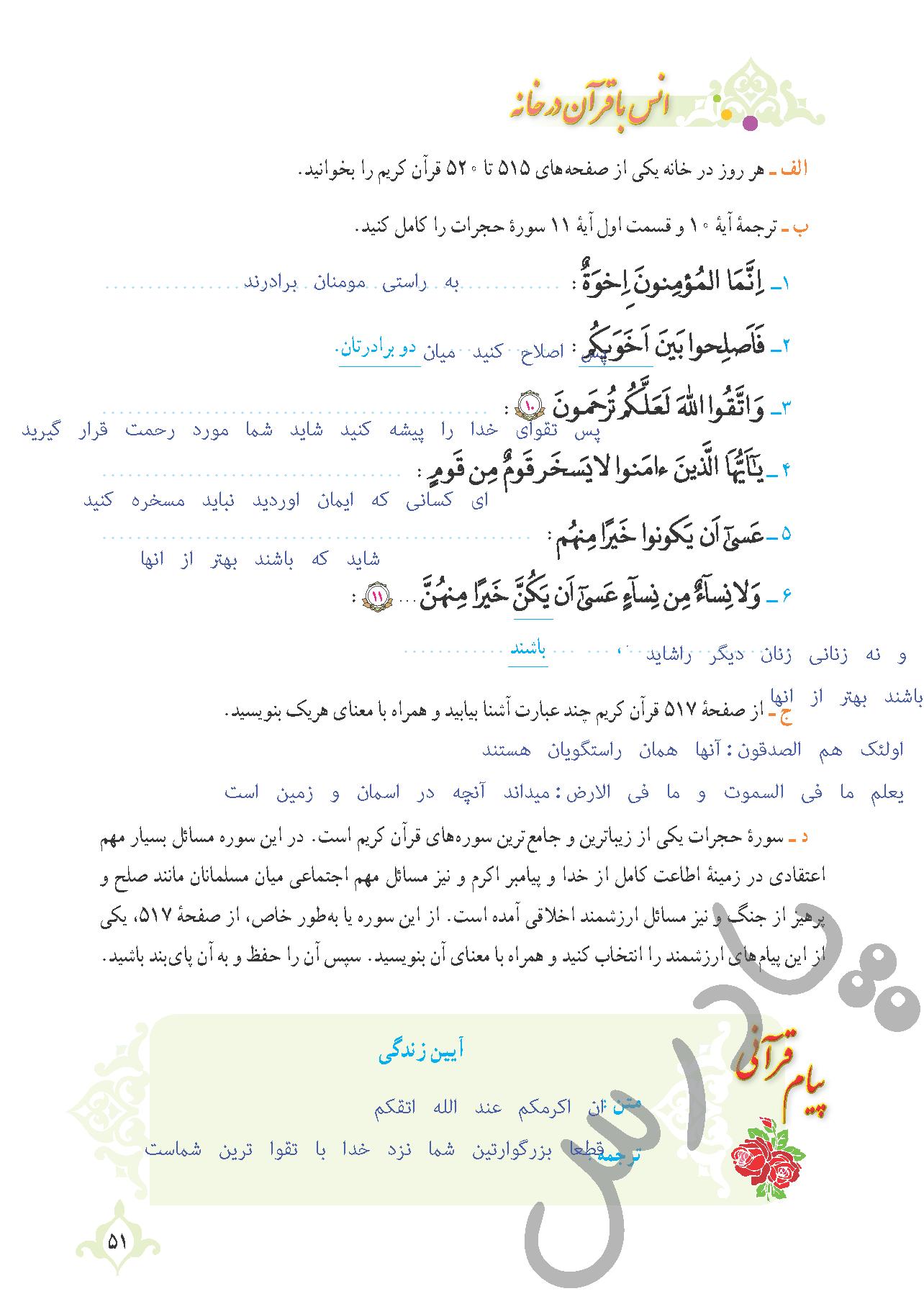 جواب انس با قرآن درس 4 قرآن نهم - بخش دوم