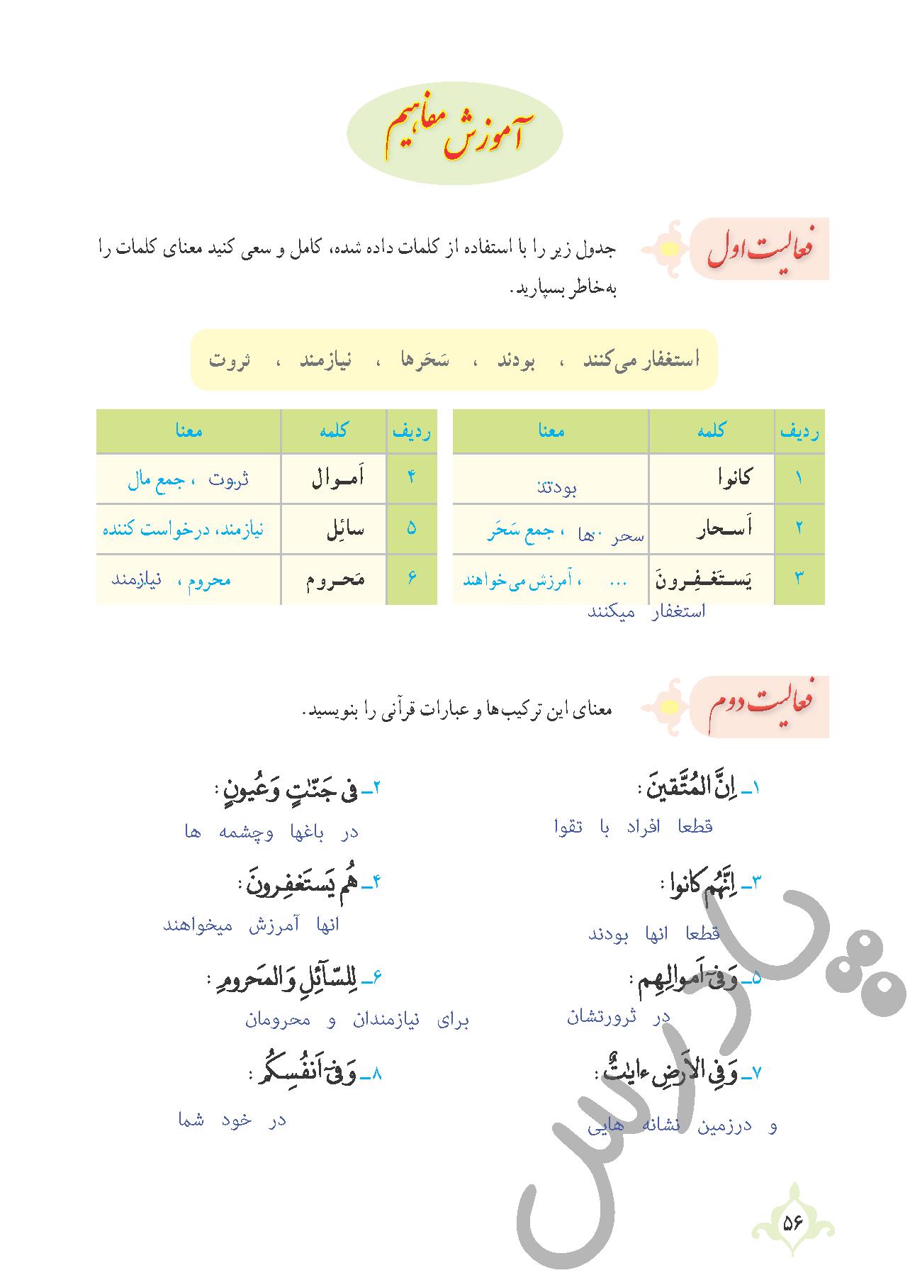 پاسخ فعالیت درس 5 قرآن نهم - جلسه اول