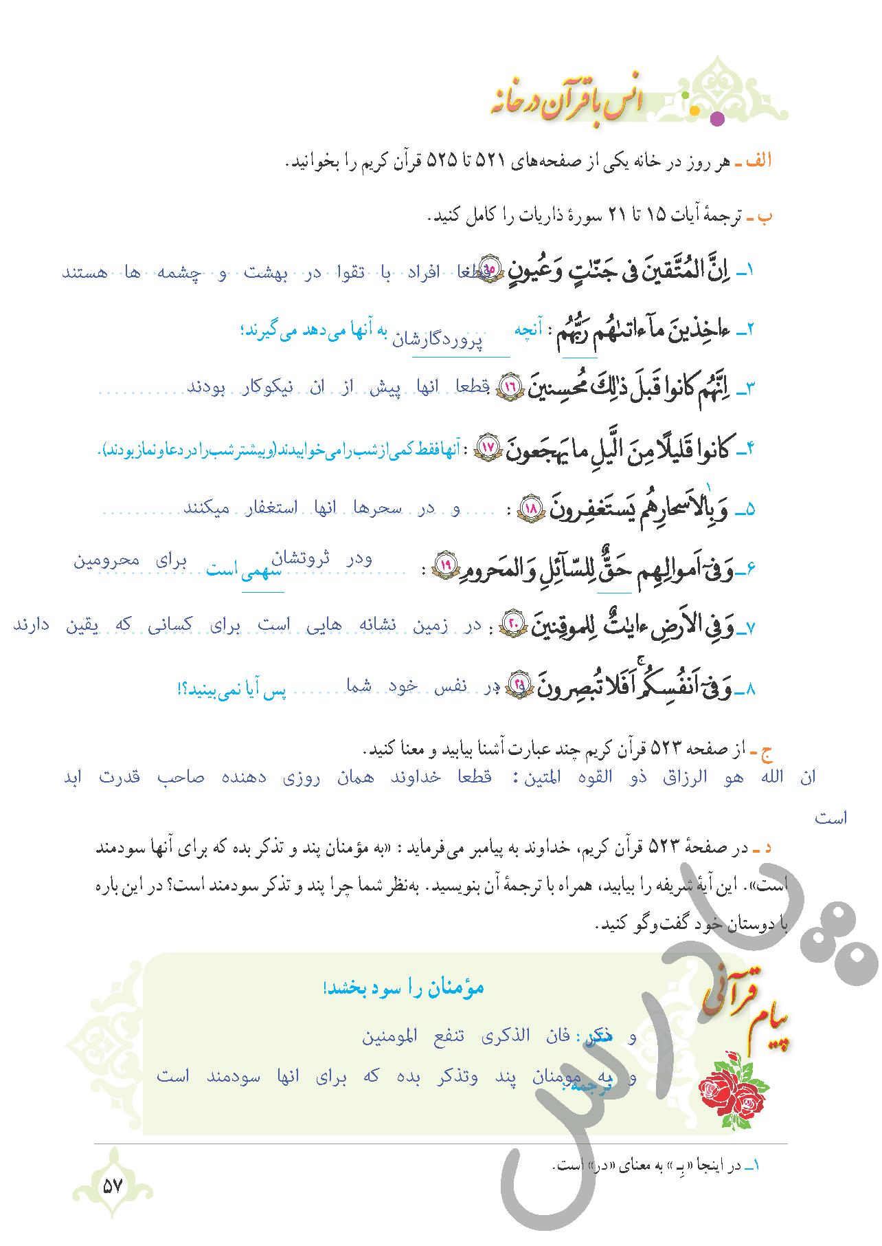 جواب انس با  قرآن درس 5 قرآن نهم - جلسه اول