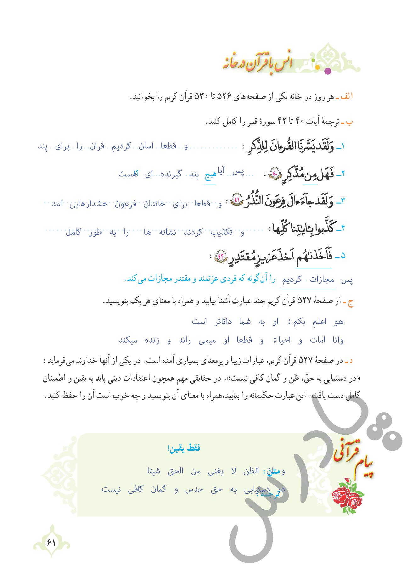 جواب انس با قرآن درس 5 قرآن نهم - جلسه دوم