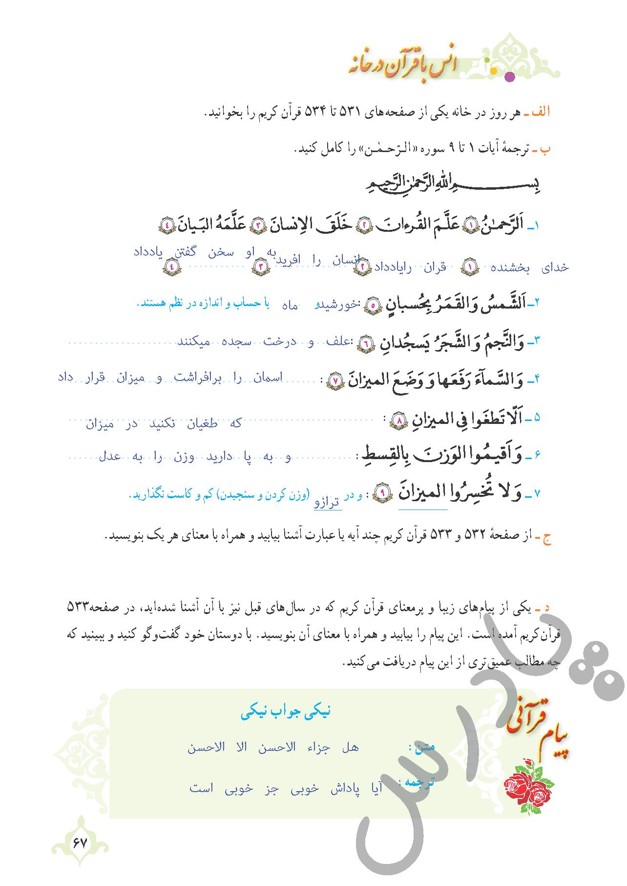 جواب انس با قرآن درس 6 قرآن نهم