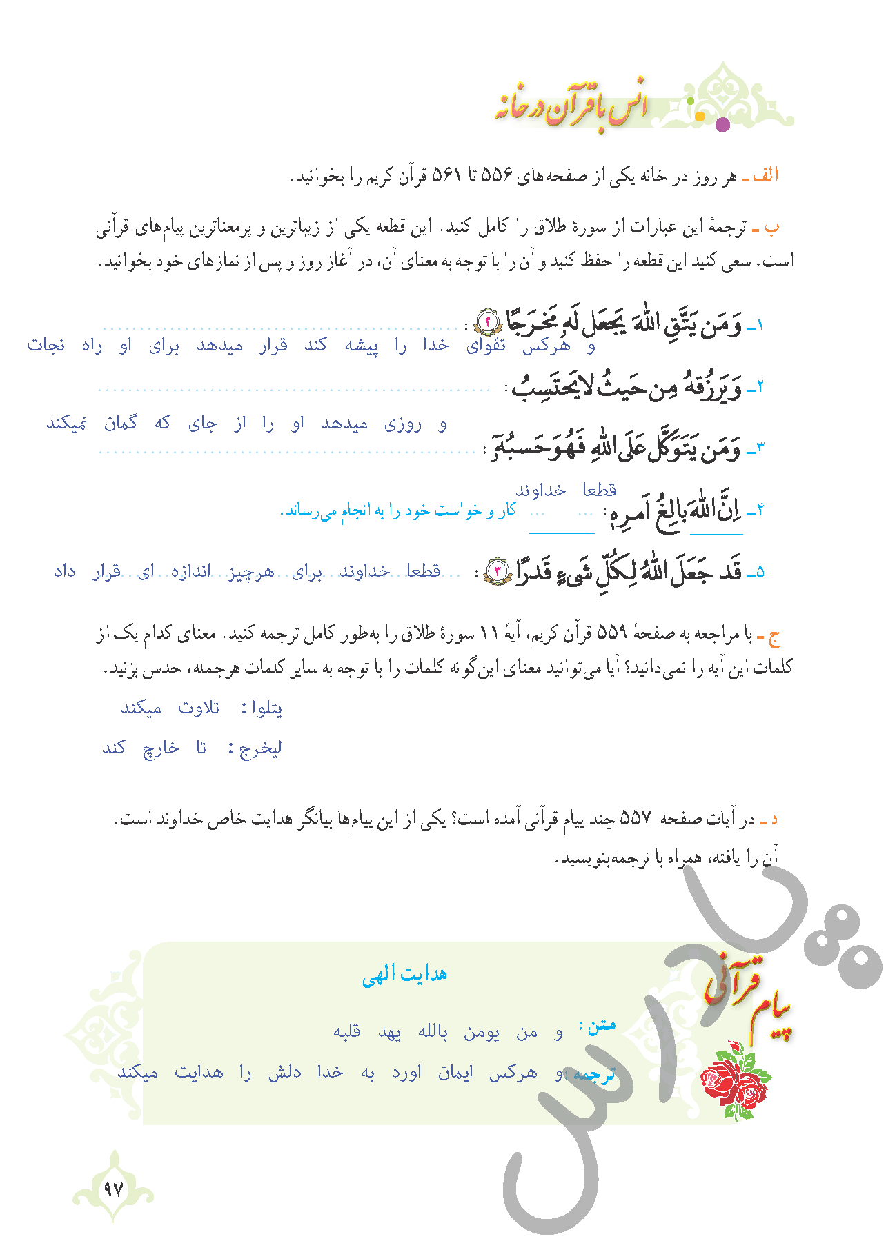 جواب انس با قرآن درس9 قرآن نهم - بخش اول