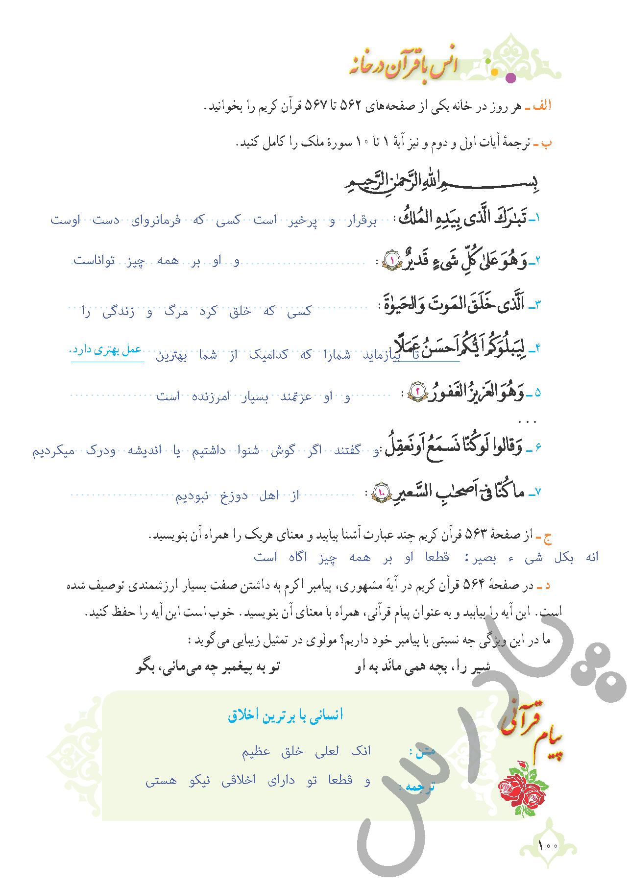 جواب انس با قرآن درس9 قرآن نهم بخش دوم