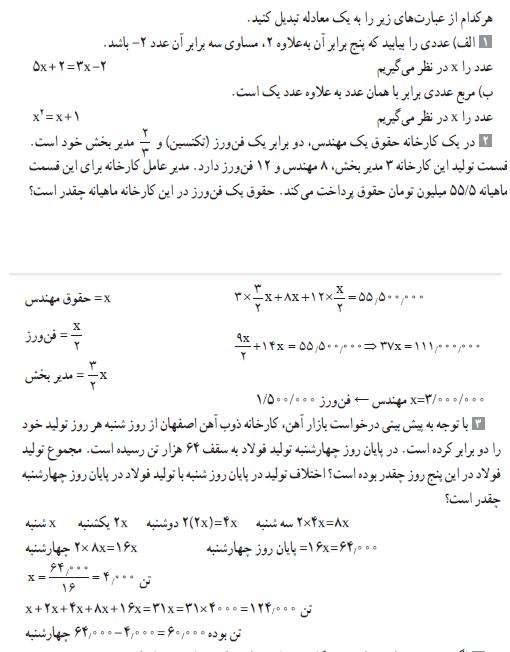 حل تمرین صفحه 14 ریاضی و امار دهم انسانی