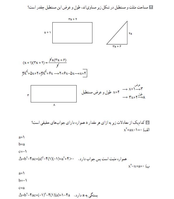 حل تمرین 4و5 صفحه 31 ریاضی و آمار دهم انسانی