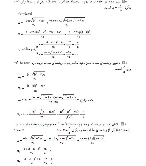 حل تمرین 6تا8 صفحه 31 ریاضی آمار دهم انسانی