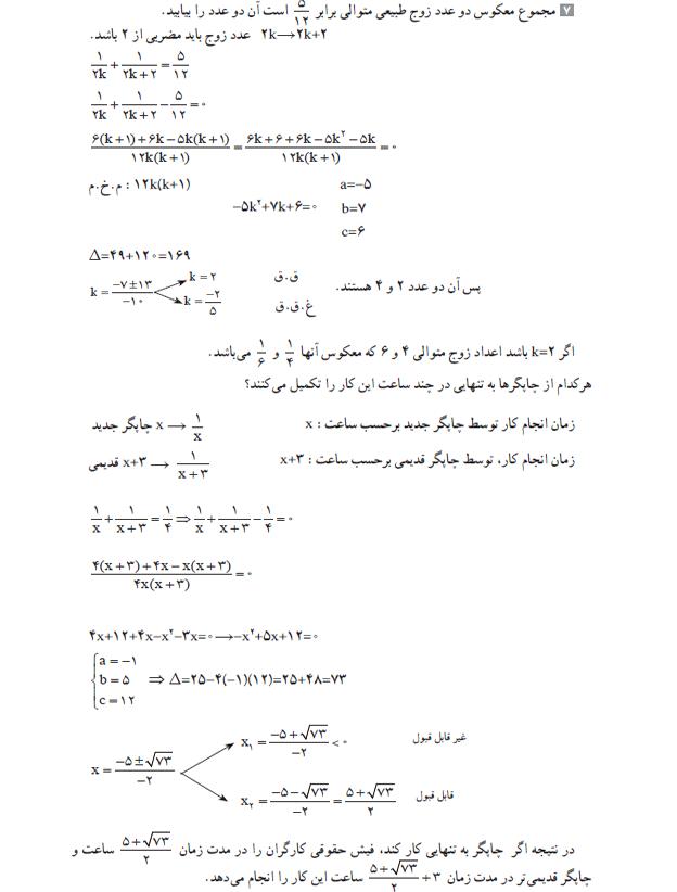 حل تمرین 2و3 صفحه 37 ریاضی و آمار دهم انسانی