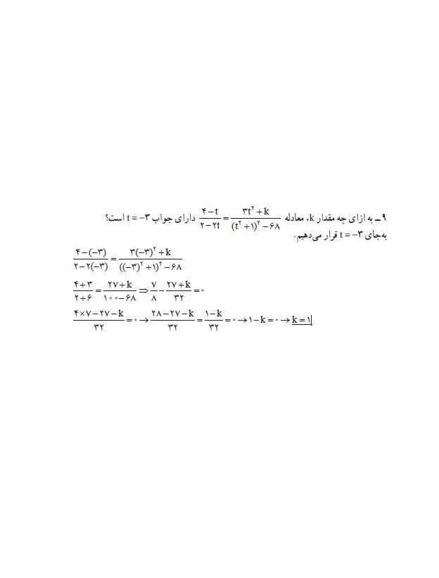 حل تمرین 4 صفحه 37 ریاضی و آمار دهم انسانی