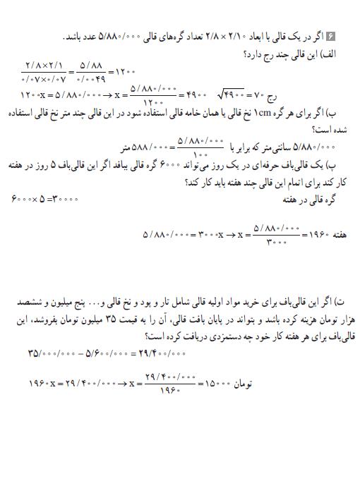 ادامه حل تمرین صفحه 14 ریاضی امار دهم انسانی