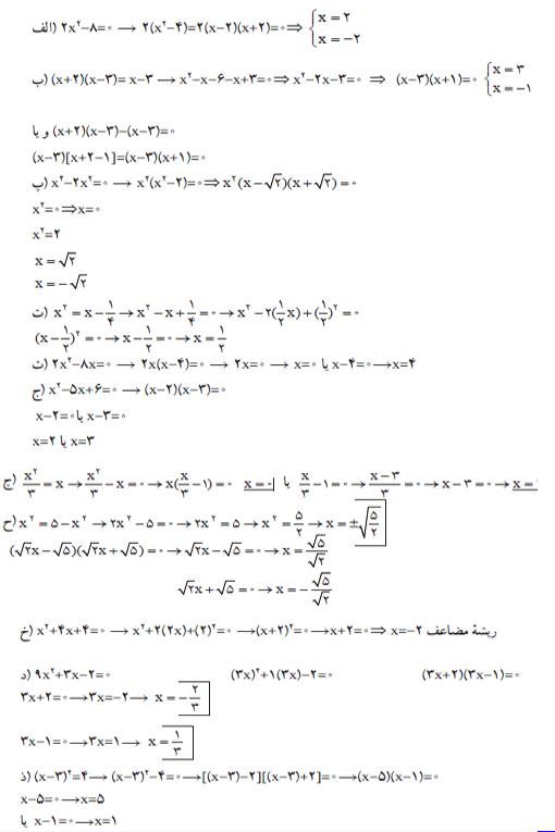 حل تمرین 1 صفحه 21 ریاضی آمار دهم انسانی