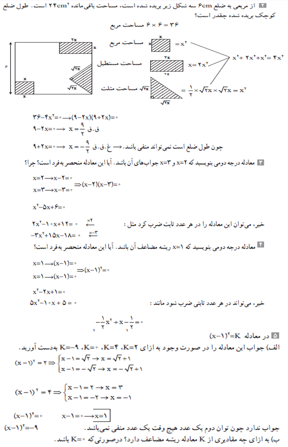 حل تمرین2 تا5صفحه 21 ریاضی وامار دهم انسانی