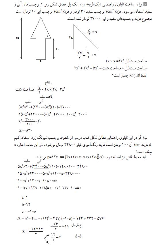 حل تمرین 6 صفحه 21 ریاضی وامار دهم انسانی