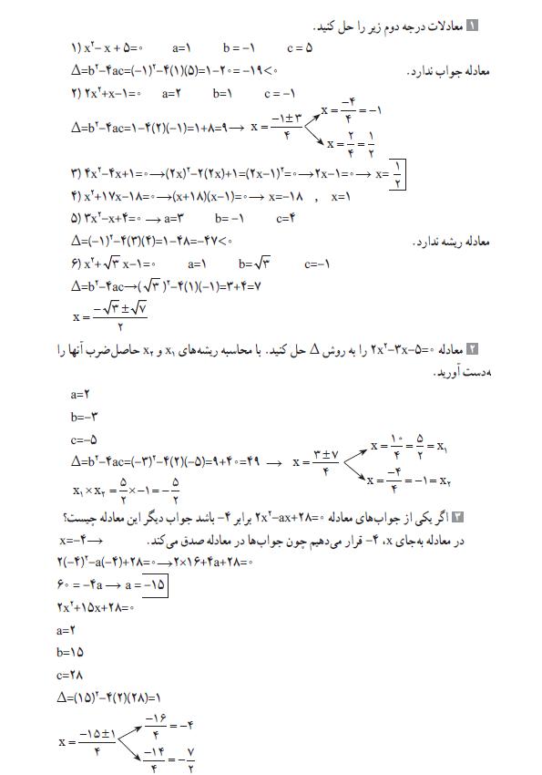 حل تمرین 1تا 3 صفحه 31 ریاضی و امار دهم انسانی