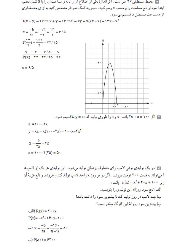 ادامه حل تمرین صفحه 70 ریاضی و آمار دهم